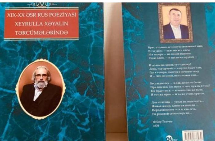 стихи-русских-классиков-переведены-на-азербаиджанскии-язык
